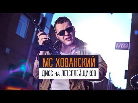 МС ХОВАНСКИЙ - Дисс на Летсплейщиков