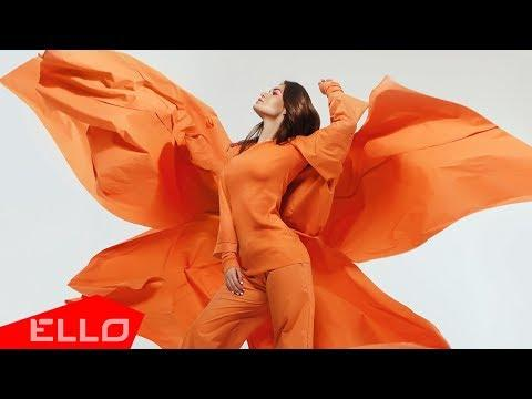 Наталия Амирханян - Утекаю / ELLO UP^ /