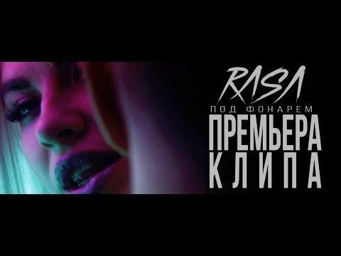 RASA  - Под фонарем (Премьера клипа)