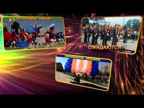 Грандиозный Праздник в Камышине ! 20 Мая 2016 АНОНС 4К видео 4K UHD