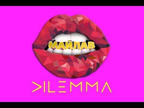 DILEMMA - Майлав | Lyric Video | 2018