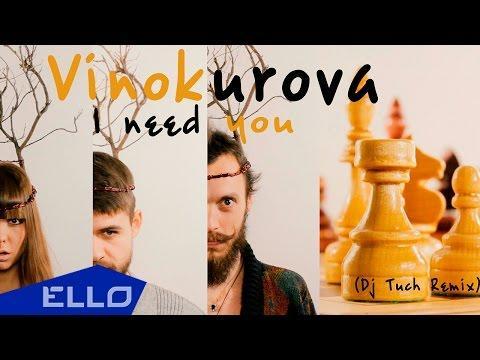 Екатерина Винокурова - I Need You (Dj Tuch Remix) / ELLO UP^ /