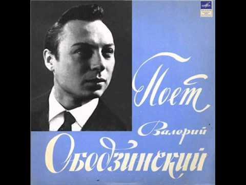 Валерий Ободзинский - Эти глаза напротив - 1970