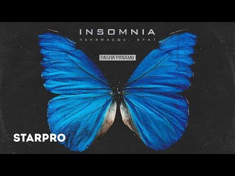 Паша Панамо - INSOMNIA (Понимаешь, брат) (Lyric Video)