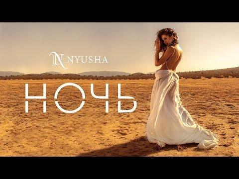 NYUSHA / НЮША -  Ночь (Official Video)