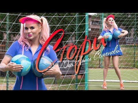 Анна Семенович - Стори (Премьера клипа 2018)