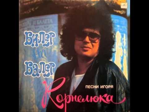 Игорь Корнелюк – Милый