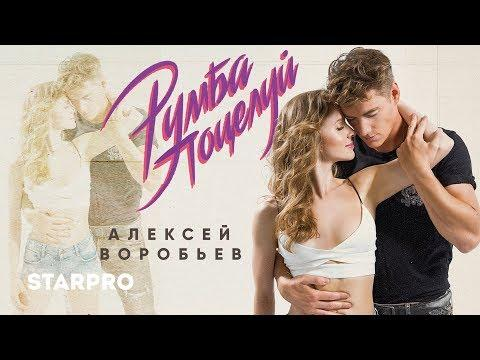 Алексей Воробьев - Румба Поцелуй (Lyric Video)