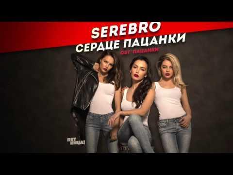 SEREBRO - Сердце пацанки | OST «ПАЦАНКИ» OFFICIAL AUDIO