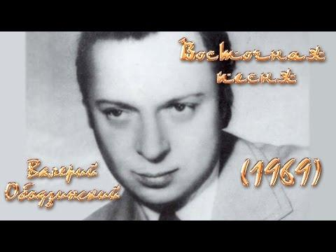 Валерий Ободзинский - Восточная песня (1969)