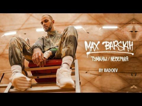 Макс Барских — Туманы/Неверная