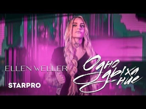 Ellen Weller - Одно дыхание