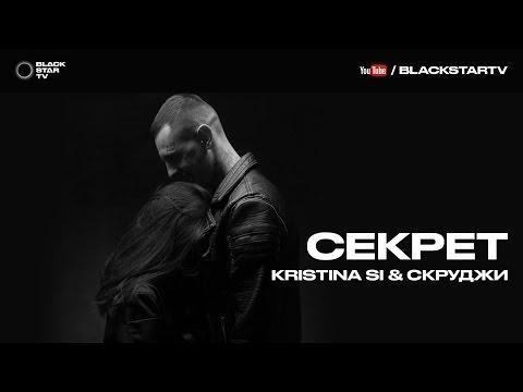 Kristina Si & Скруджи - Секрет (премьера клипа, 2016)