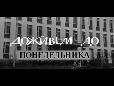 Журавлиная песня - из кф Доживем до понедельника (1968г.)