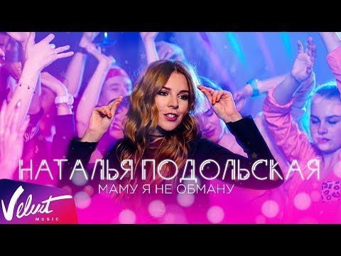 Наталья Подольская - Маму я не обману