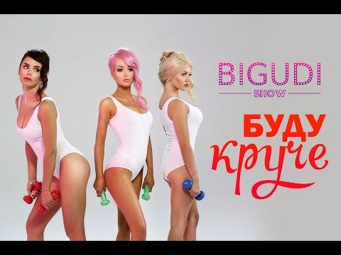БИГУДИ ШОУ - Буду круче (Official Video) ПРЕМЬЕРА