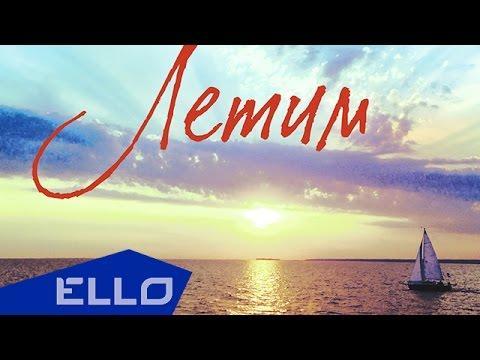 DJ Romeo Feat. J'Well - Летим