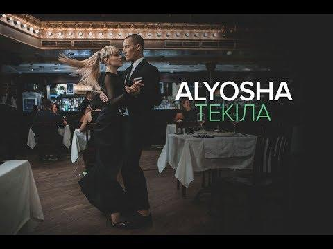 Alyosha - Текіла [Official Video]
