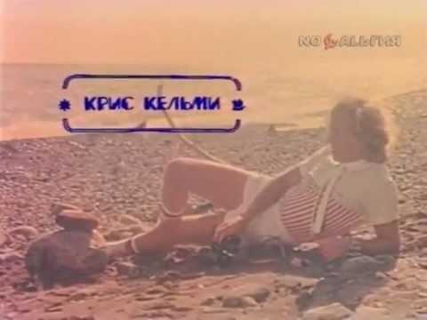 Крис Кельми - Мираж (К. Кельми - А. Маркевич)