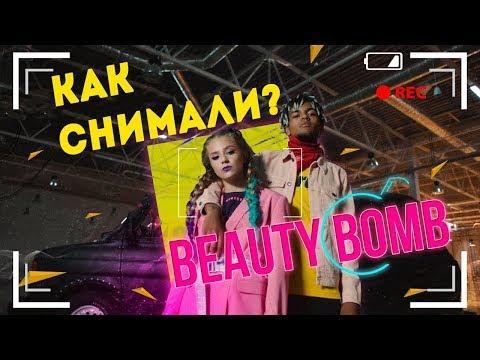 Как снимали: Катя Адушкина - Beauty Bomb КЛИП 6+