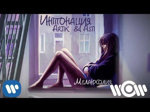 Интонация & Artik & Asti - Меланхолия | премьера песни