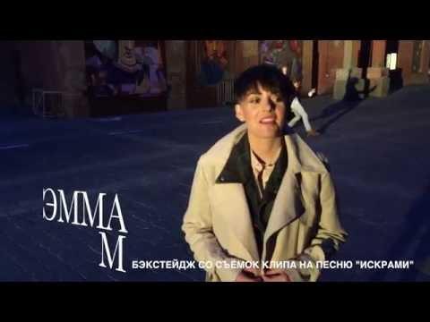 Эмма М - как снимали клип ИСКРАМИ