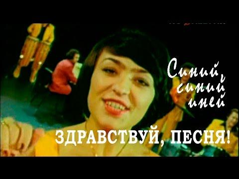 Здравствуй, песня! Синяя песня (Синий, синий иней / Поёт ансамбль «Здравствуй, песня!», 1979