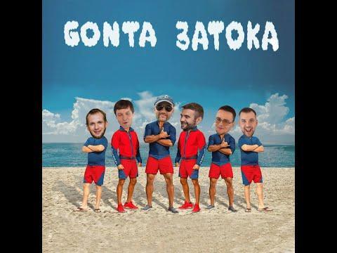 GONTA - Затока (lyrics Video)