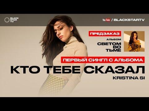 Kristina Si - Кто тебе сказал (премьера трека, 2016)