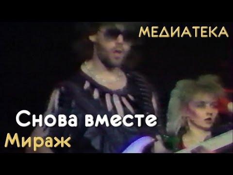 Мираж - Снова вместе (1989 год)