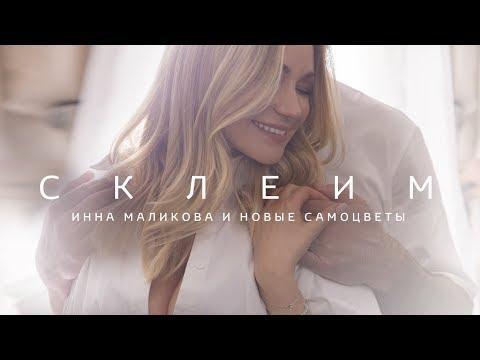 Инна Маликова и Новые Самоцветы - Склеим (Премьера клипа 2018) 0+