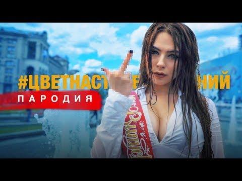 Филипп Киркоров - Цвет настроения синий (ПАРОДИЯ)