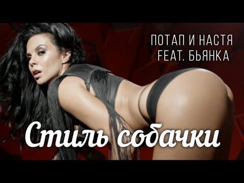 Потап и Настя Feat. Бьянка - Стиль собачки