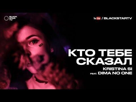 Kristina Si Feat. Dima No One - Кто тебе сказал (премьера клипа, 2016)