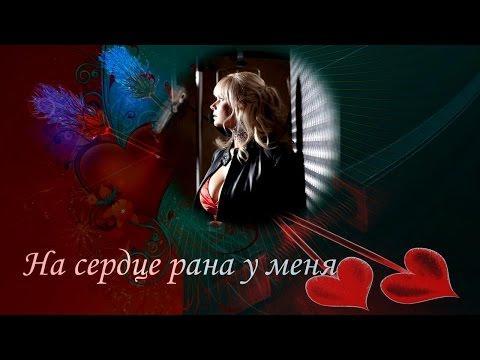 HD. Марина Журавлева. На сердце рана у меня.
