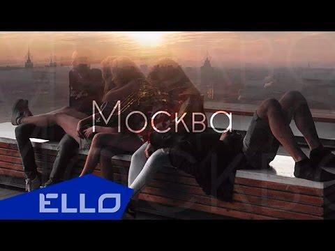 Dj Anisimov Ft. Мари Карне - Москва / ELLO UP^ /