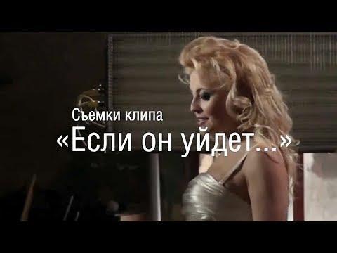 Анжелика Варум – Если он уйдёт (как снимали клип)