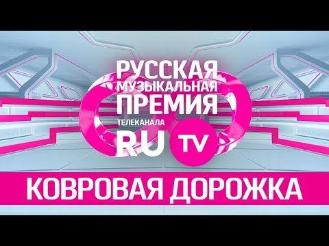 Дорожка 8 Русской Музыкальной Премии Телеканала RU.TV