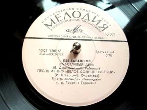 Лев Барашков - Счастливый день (1973)
