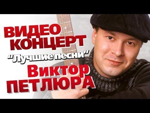 Виктор Петлюра - Лучшие песни /Концерт 2006/