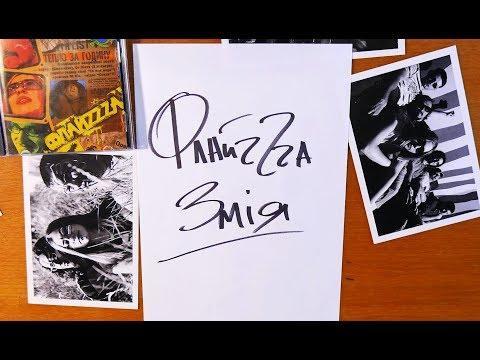 05. ФлайzZzа – Змія.  FlyzZza - The Snake'2006 [Official Lyric Video]