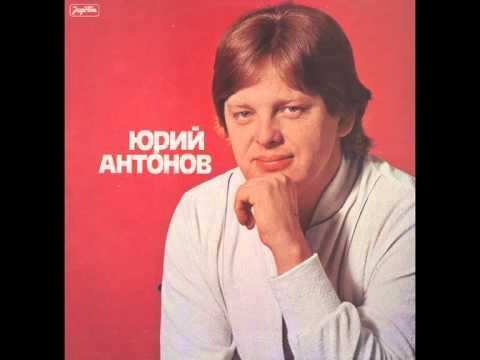 Jurij Antonov - Зеркало - Ogledalo - (Audio)