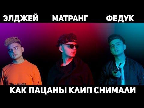 Feduk, Элджей и MATRANG (Медуза) СНИМАЮТ КЛИП