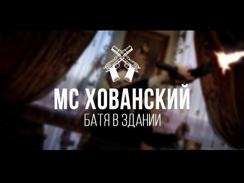 МС ХОВАНСКИЙ - Батя в Здании