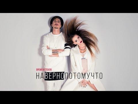 Время и Стекло - Навернопотомучто (Audio)