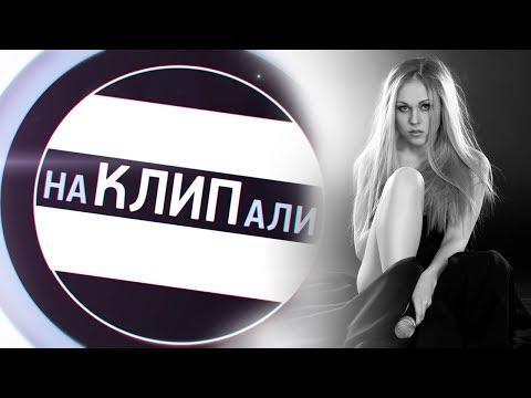 Как снимали клип - Alyosha - БЕЗоружная