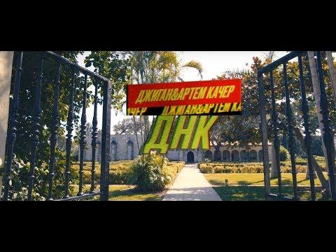 Джиган - ДНК Feat. Артем Качер (Official Music Video)