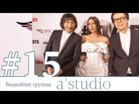 A'Studio и Centr снимают клип на песню «Далеко».