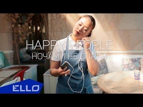Happy People - Ночами не спали / ELLO UP^ /